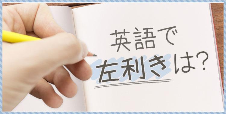 英語で左利きは?、左利き用のハサミ、ノートのイラスト