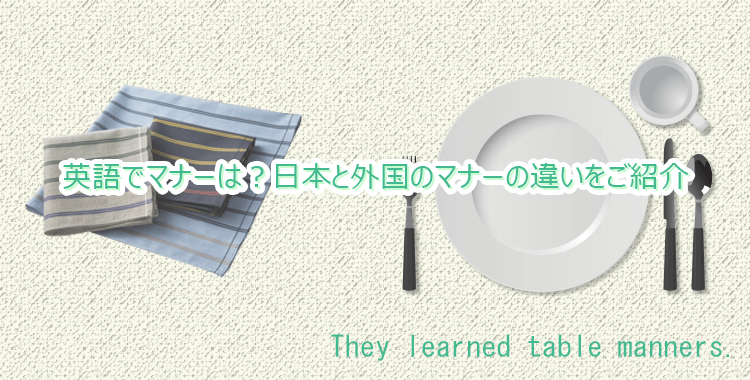 英語でマナー、日本と海外のマナーの違い、ネイティブキャンプ