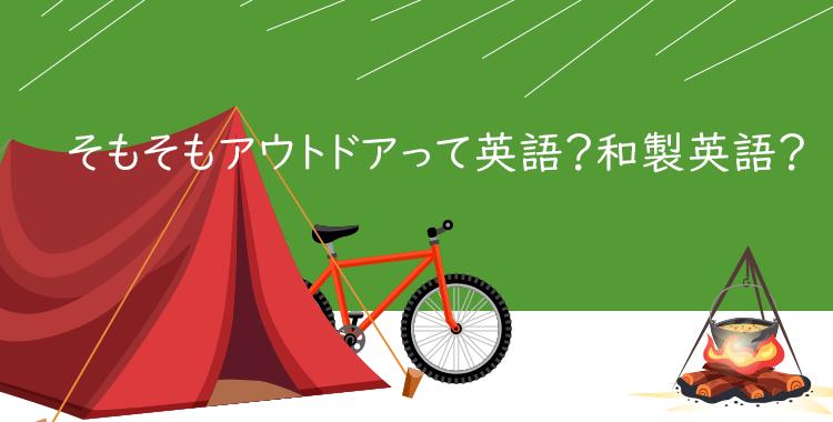 アウトドア、キャンプ、グランピング、テント、自転車