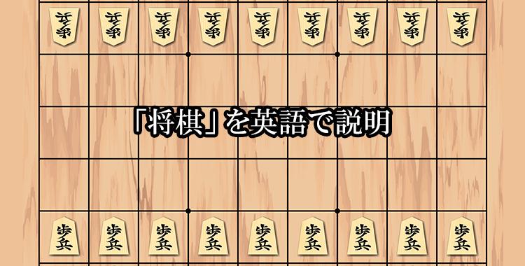 将棋を英語で、将棋のイラスト、王将