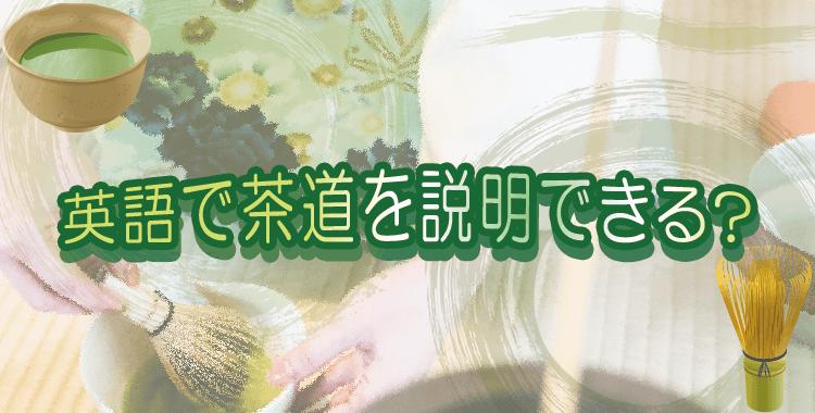 英語で茶道を説明、茶道の知識、ネイティブキャンプ
