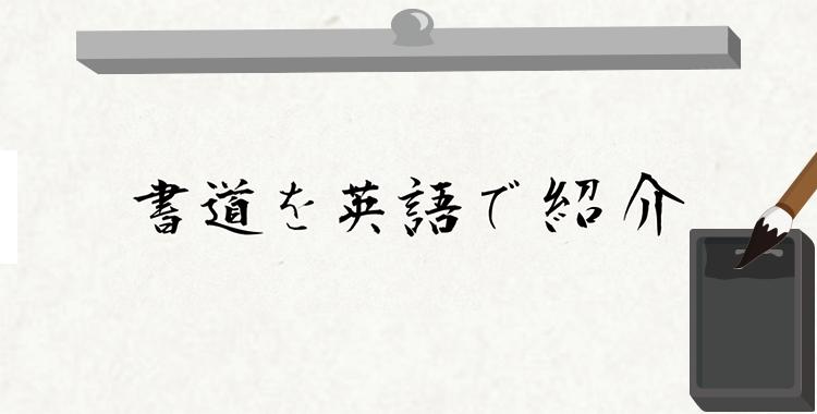 書道、書道英語、日本文化