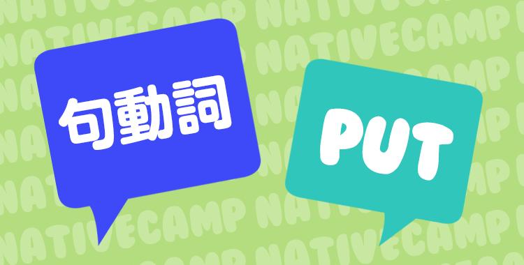 句動詞、put、イラスト、英単語学習