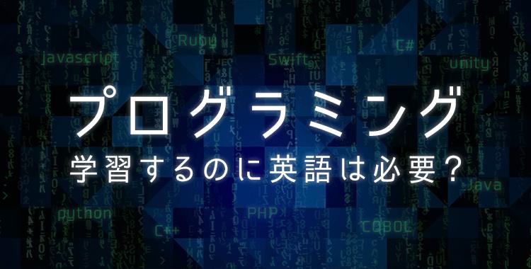 プログラミング、IT、データ、デジタル