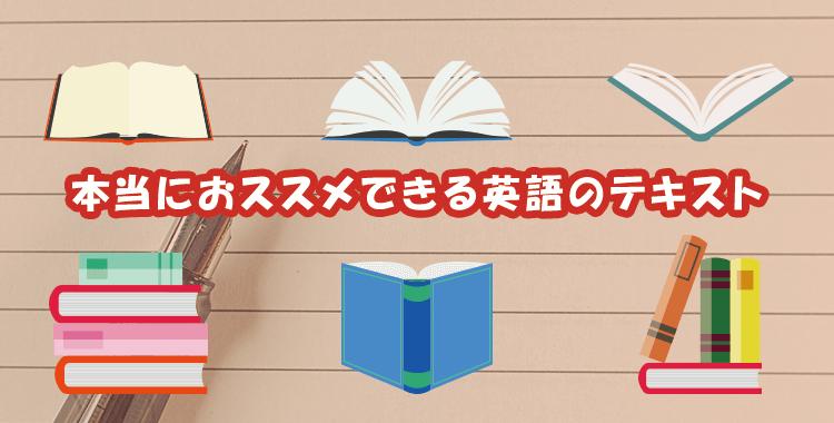 英語学習のテキスト、英語レベル別のテキスト紹介、英語教材