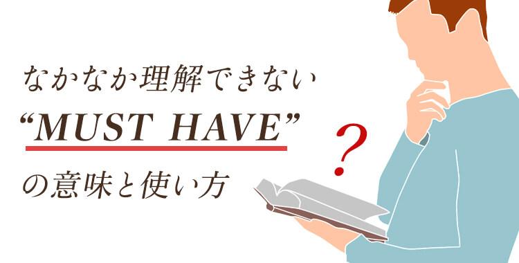 must haveの意味と使い方、本を読む男性のイラスト、辞書