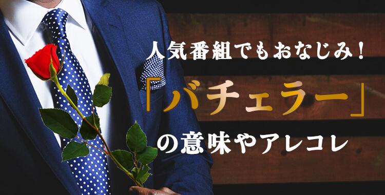 バチェラーを英語で、バチェラーの女性表現、バチェラー・ジャパン