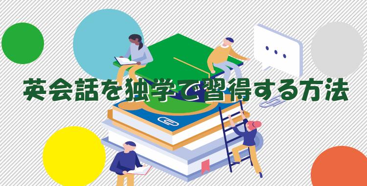英会話を独学で習得する方法、おすすめの英会話学習法、ネイティブキャンプ