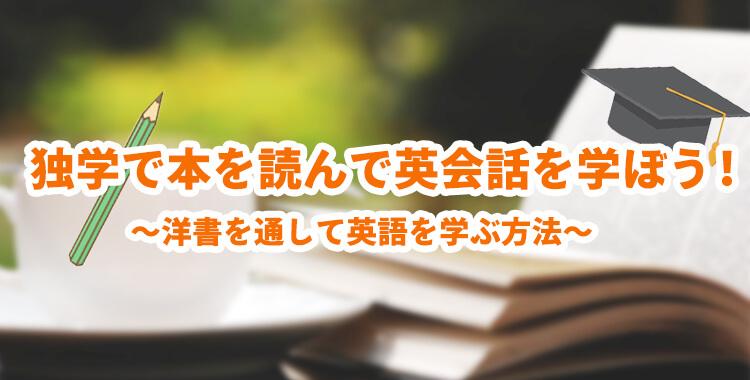 洋書から英会話を学ぶ方法、洋書のおすすめ、ネイティブキャンプ