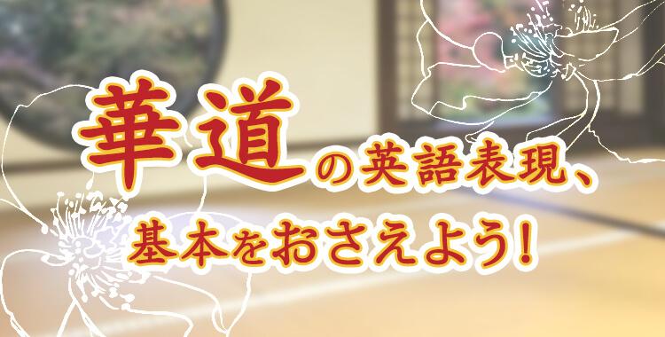 華道を英語で説明しよう、華道の英語表現、ネイティブキャンプ