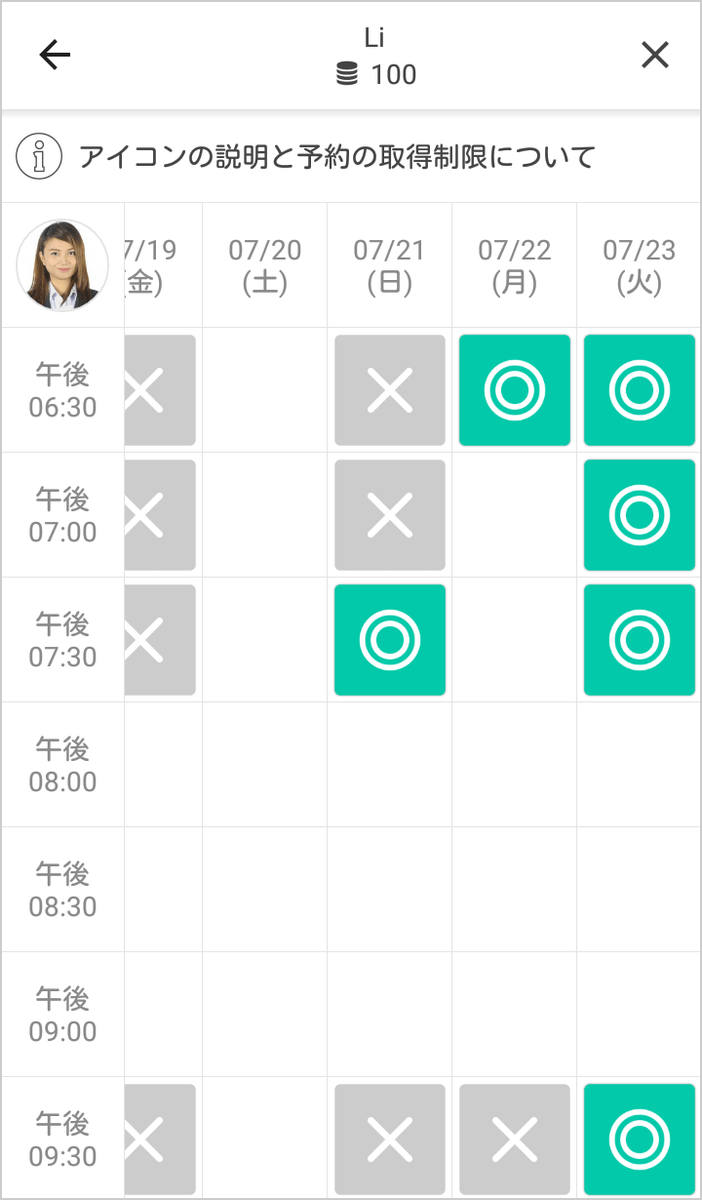 ネイティブキャンプ 、Android、アップデート、予約方法