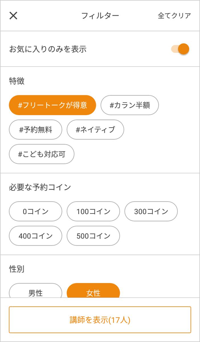ネイティブキャンプ 、Android、アップデート、フィルター機能