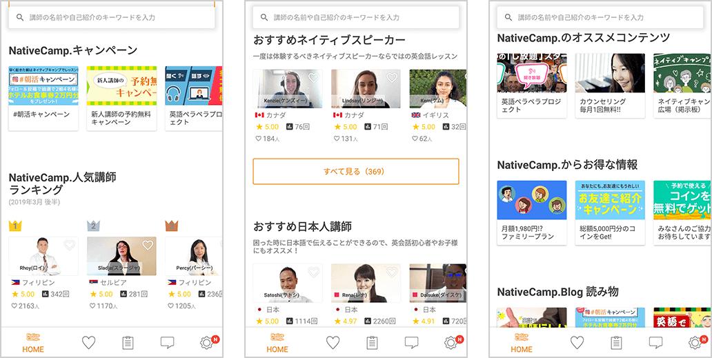 ネイティブキャンプ 、Android、アップデート、レイアウト、デザイン変更