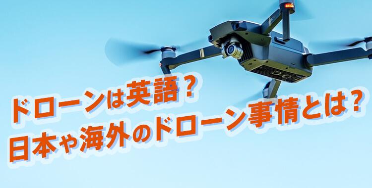 ドローンは英語?、日本と海外のドローン事情、ネイティブキャンプ