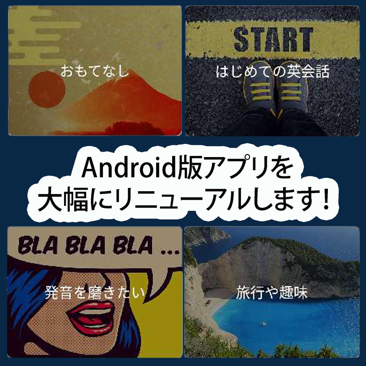 ネイティブキャンプ 、Android、アップデート