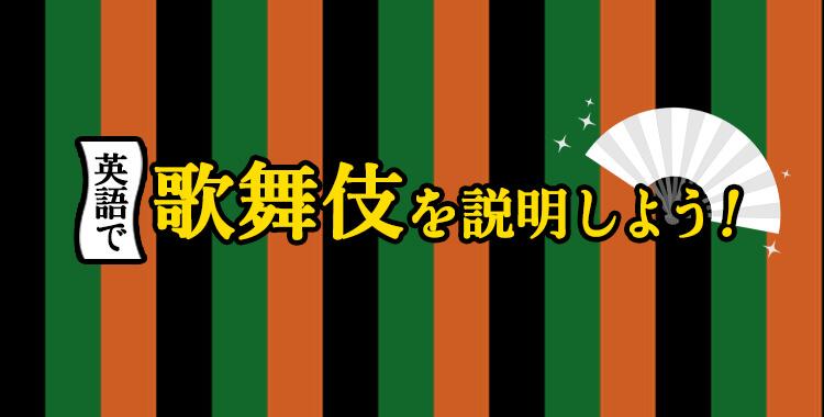歌舞伎を英語で説明、日本の文化を英語で説明、ネイティブキャンプ