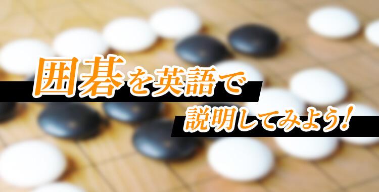 囲碁、五目並べ、碁盤