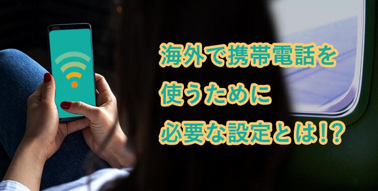 携帯、スマホ、iPhone、Android、海外、設定