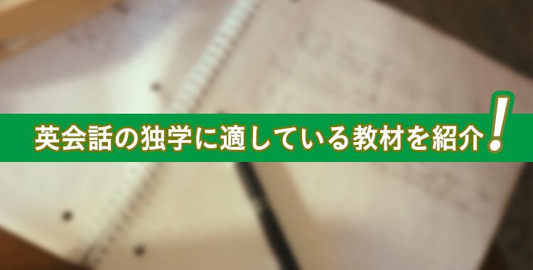 英会話の独学、英語、本、参考書、教材