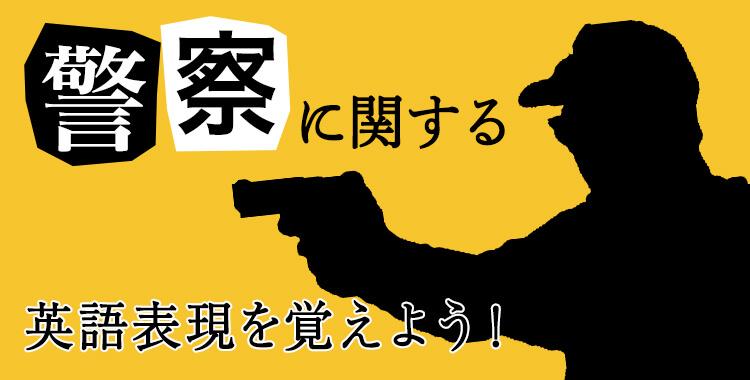警察、交番、イラスト、警察官