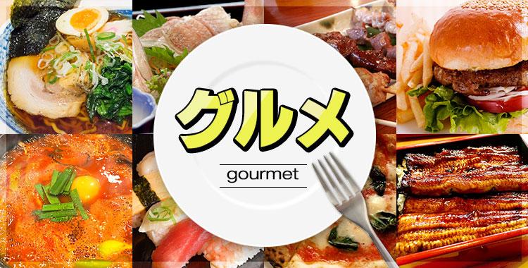 ハンバーガー、グルメ、パスタ、ラーメン、寿司、うなぎ、ピザ