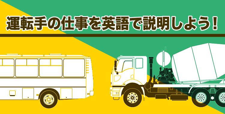 運転手を英語で説明しよう、様々な運転手を英語で、ネイティブキャンプ