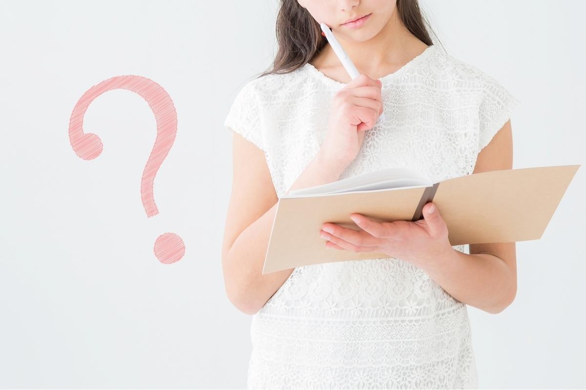 ペン、女性、質問、疑問、ノート、冠詞、a、the、使い方
