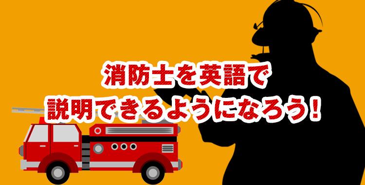 消防士を英語で、消防車、イラスト