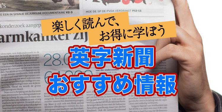 英字新聞のおすすめ、英字新聞での英語学習法、ネイティブキャンプ