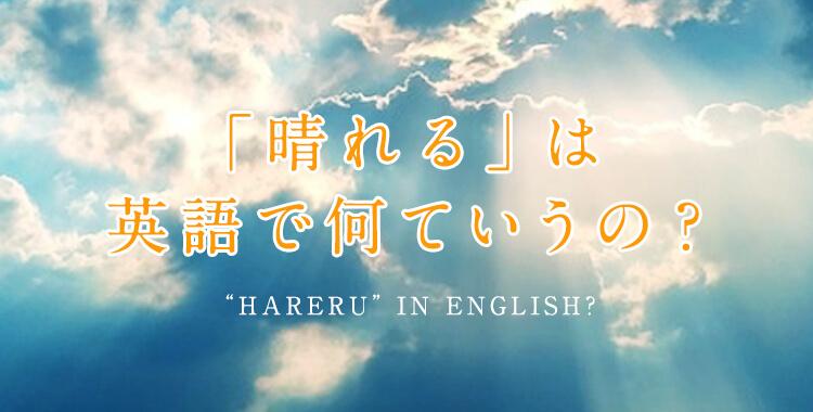 雲 の 向こう は いつも 青空 英語