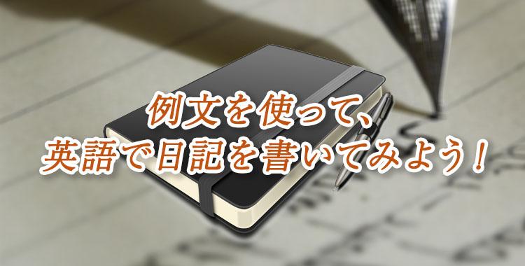 英語で日記を書こう、日記を書く時に使えるフレーズ、ネイティブキャンプ