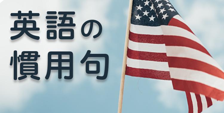 慣用句、アメリカの国旗、青空、雲