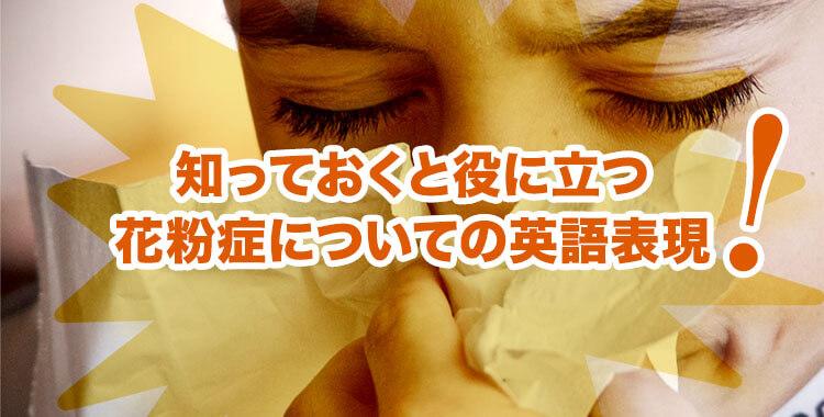 花粉症にまつわる英語フレーズ、アレルギーの英語フレーズ、ネイティブキャンプ