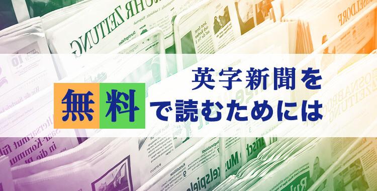 英字新聞を無料で読む、英字新聞を読むメリット、ネイティブキャンプ