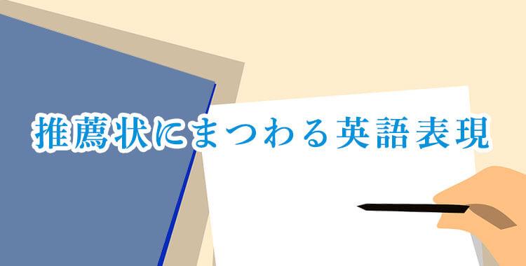 英語での推薦状、英語での推薦状の書き方、ネイティブキャンプ
