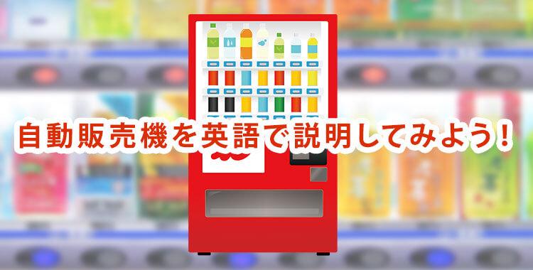 自動販売機を英語で、イラスト