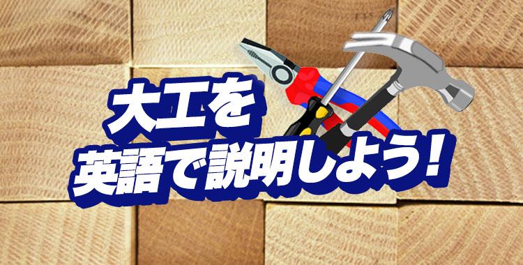 大工を英語で説明、大工にまつわる英単語、ネイティブキャンプ