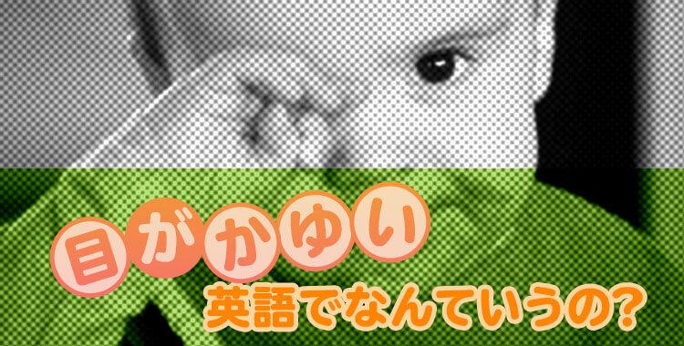 目がかゆい、赤ちゃん、可愛い、英語で、ネイティブキャンプ