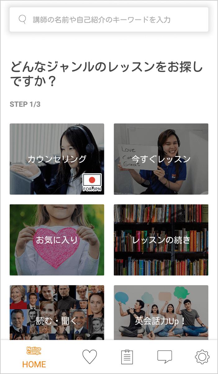 ネイティブキャンプ 、Android、アップデート、教材選択、おすすめ教材