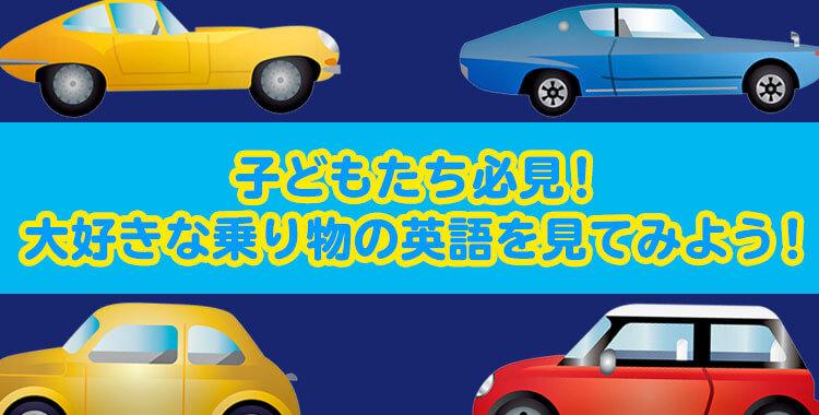様々な乗り物の英語、子ども達に大人気な乗り物、ネイティブキャンプ
