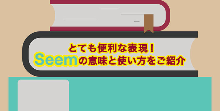 """""""seem""""の意味と使い方、英文法学習、ネイティブキャンプ"""
