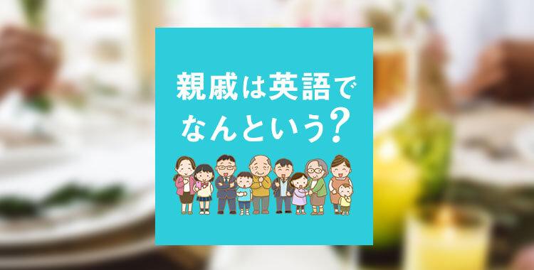 親戚を英語で何という、親戚を表現する時の様々な英単語、ネイティブキャンプ