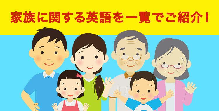 家族に関する英語を一覧で、家族にまつわる英語、ネイティブキャンプ