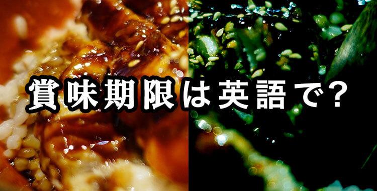 賞味期限、野菜、食べ物、肉、加工食品、料理