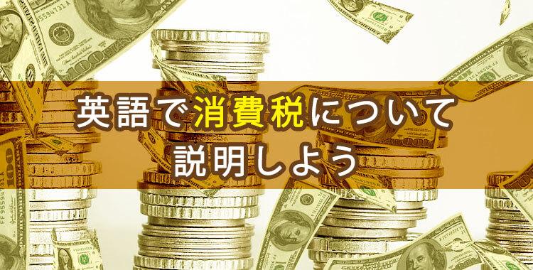 英語で消費税について説明、税金について英語で説明、ネイティブキャンプ