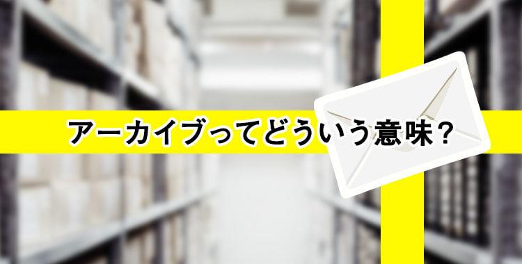 アーカイブってどういう意味?、アーカイブの使い道、ネイティブキャンプ