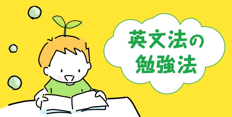 英文法の勉強法、目的別英文法学習法、ネイティブキャンプ