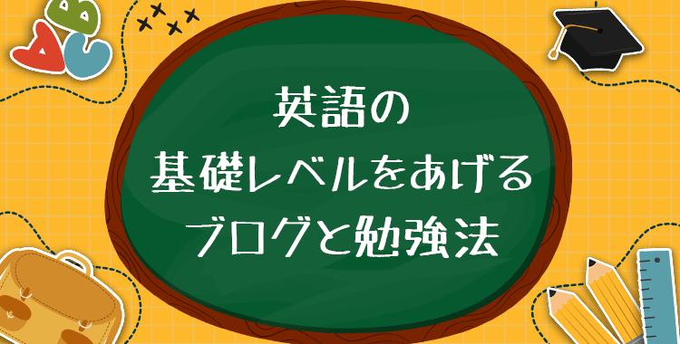 英語レベルを上げるためのブログ、お勧め学習法、ネイティブキャンプ