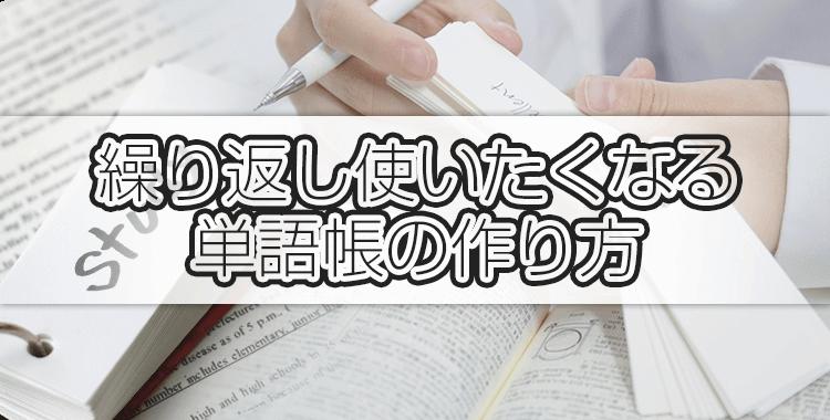 単語帳、英単語、フラッシュカード、ネイティブキャンプ