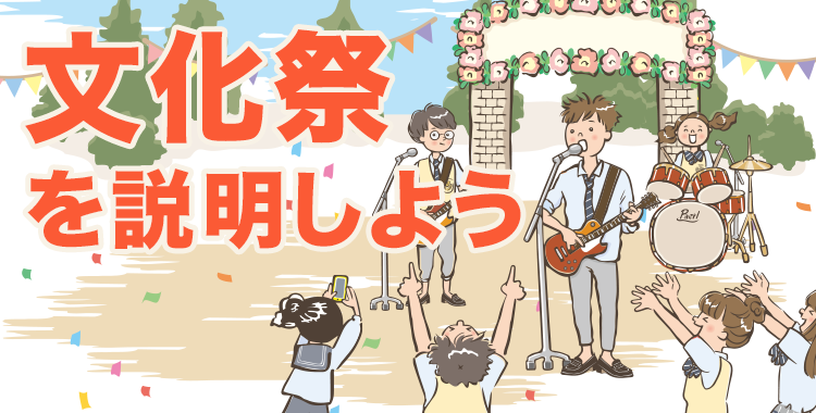 文化祭、イラスト、バンド